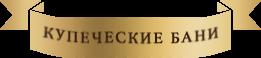 Купеческие бани село Печески Хмельницкая область